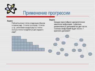 Применение прогрессии Задача Рабочий выложил плитку следующим образом: в перв