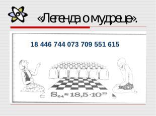 «Легенда о мудреце». 18 446 744 073 709 551 615