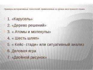 Примеры интерактивных технологий, применяемых на уроках иностранного языка 1.