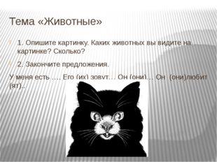 Тема «Животные» 1. Опишите картинку. Каких животных вы видите на картинке? Ск