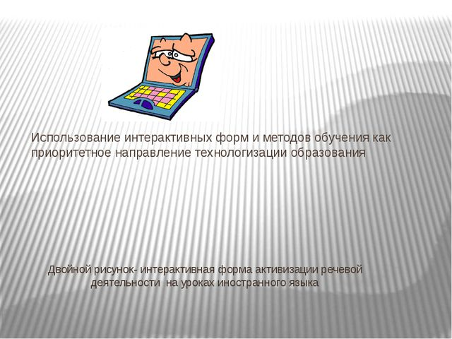Использование интерактивных форм и методов обучения как приоритетное направле...