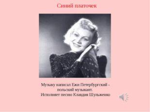 Синий платочек  Музыку написал Ежи Петербургский - польский музыкант. Испол