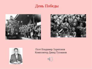 День Победы Поэт Владимир Харитонов Композитор Давид Тухманов