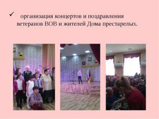 организация концертов и поздравления ветеранов ВОВ и жителей Дома престарелых.