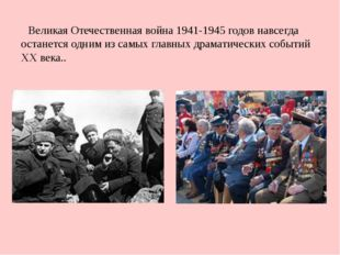 Великая Отечественная война 1941-1945 годов навсегда останется одним из самы