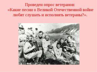 Проведен опрос ветеранов: «Какие песни о Великой Отечественной войне любят сл