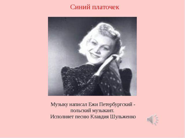 Синий платочек  Музыку написал Ежи Петербургский - польский музыкант. Испол...