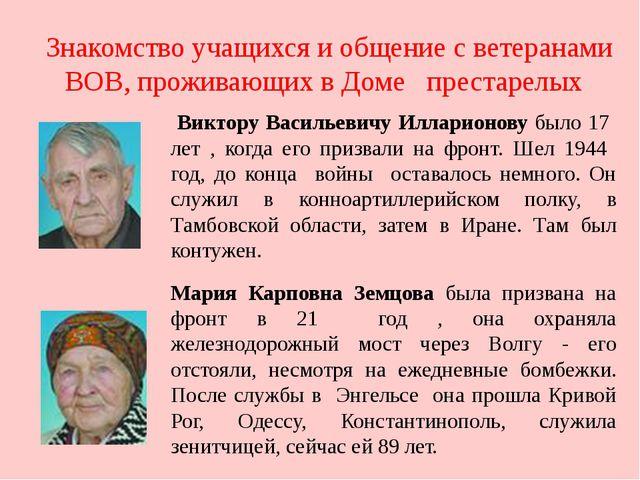 Знакомство учащихся и общение с ветеранами ВОВ, проживающих в Доме престарел...