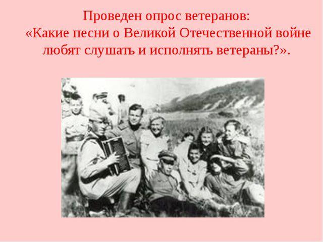 Проведен опрос ветеранов: «Какие песни о Великой Отечественной войне любят сл...