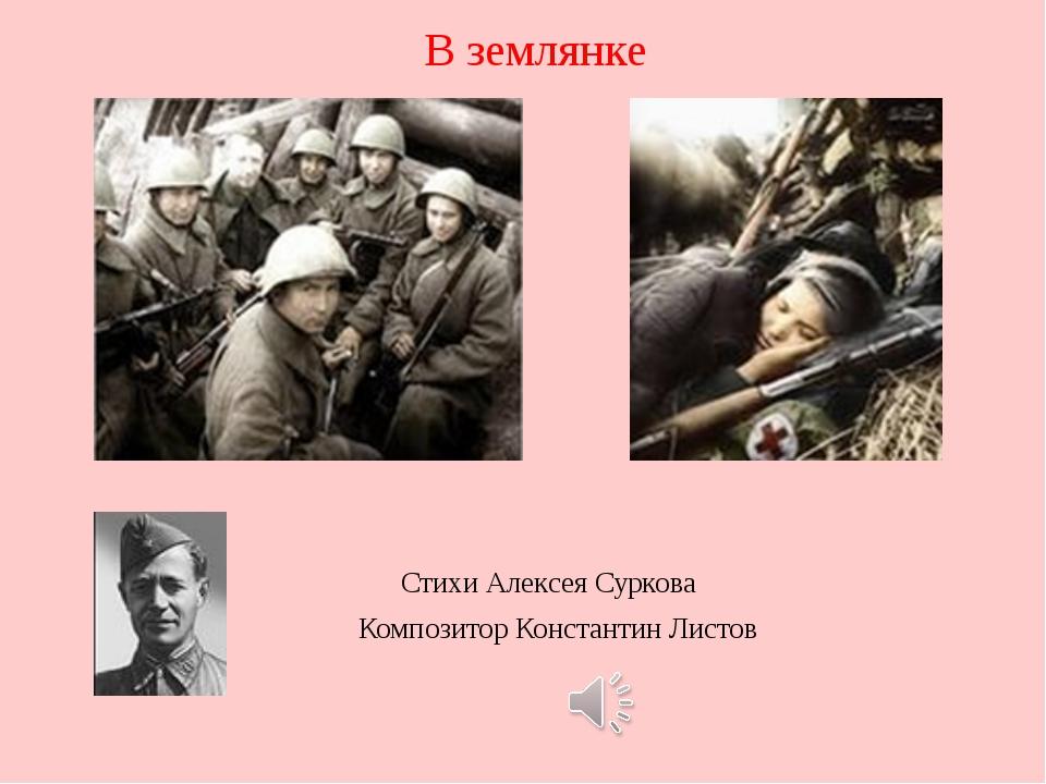 В землянке  Композитор Константин Листов Стихи Алексея Суркова