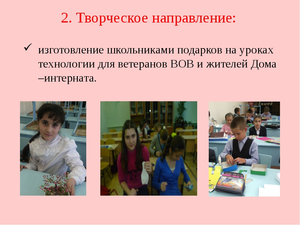 2. Творческое направление: изготовление школьниками подарков на уроках технол...