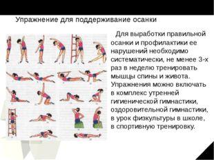 Упражнение для поддерживание осанки Для выработки правильной осанки и профила