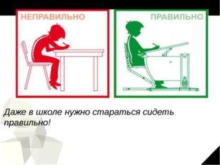 Даже в школе нужно стараться сидеть правильно!
