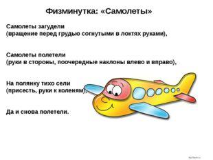 Физминутка: «Самолеты» Самолеты загудели (вращение перед грудью согнутыми в л