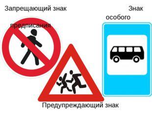 Запрещающий знак Знак особого предписания Предупреждающий знак