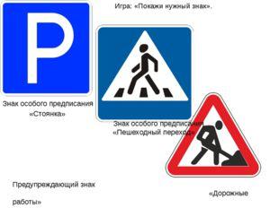 Игра: «Покажи нужный знак». Знак особого предписания «Стоянка» Знак особого п