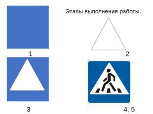 Этапы выполнения работы. 1 2 3 4, 5