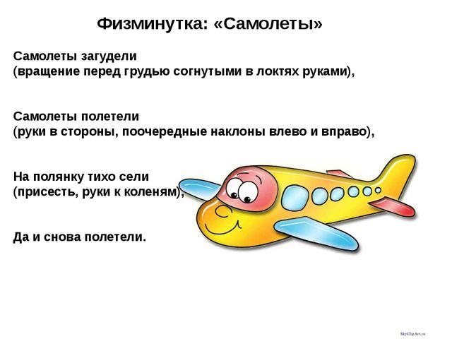 Физминутка: «Самолеты» Самолеты загудели (вращение перед грудью согнутыми в л...