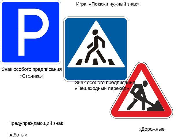 Игра: «Покажи нужный знак». Знак особого предписания «Стоянка» Знак особого п...