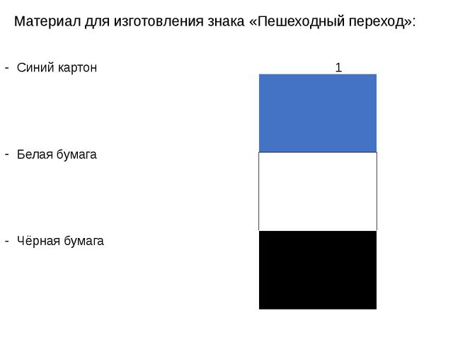 Материал для изготовления знака «Пешеходный переход»: Синий картон 1 Белая бу...