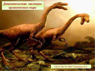 Доказательства эволюции органического мира ГБОУ ЦО № 1602 Глушкова Н.Б.