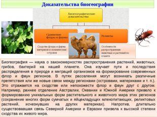 Доказательства биогеографии Биогеография — наука о закономерностях распростра