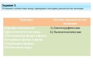 Задание 3. Установите соответствие между примерами и методами доказательства