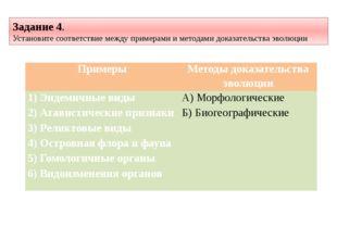 Задание 4. Установите соответствие между примерами и методами доказательства