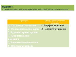 Задание 5 Установите соответствие между примерами и методами доказательства э