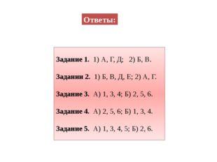 Задание 1. 1) А, Г, Д; 2) Б, В. Задании 2. 1) Б, В, Д, Е; 2) А, Г. Задание 3
