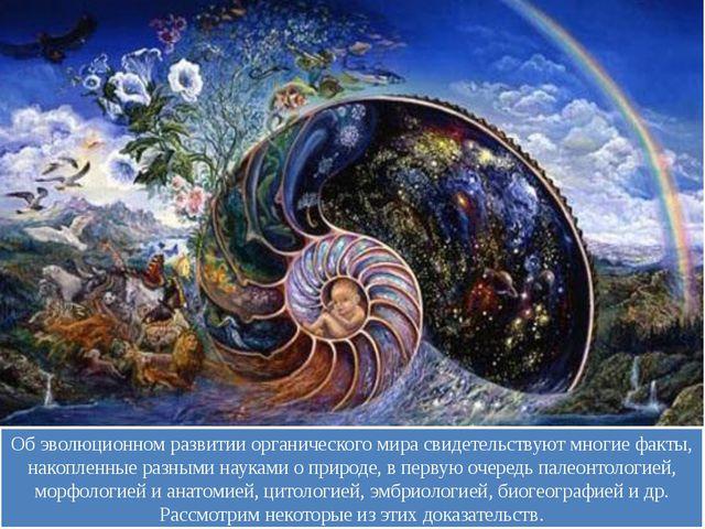 Об эволюционном развитии органического мира свидетельствуют многие факты, нак...