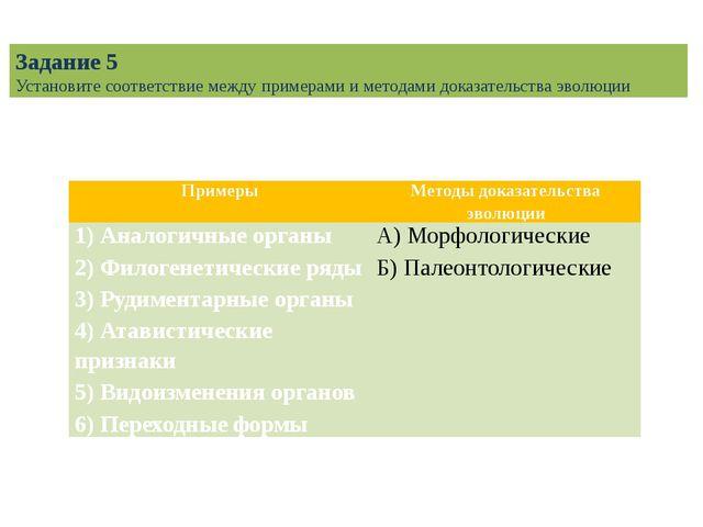 Задание 5 Установите соответствие между примерами и методами доказательства э...