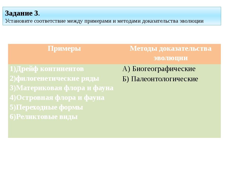 Задание 3. Установите соответствие между примерами и методами доказательства...