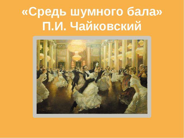 «Средь шумного бала» П.И. Чайковский