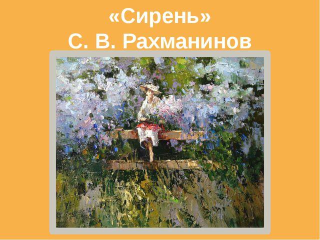 «Сирень» С. В. Рахманинов
