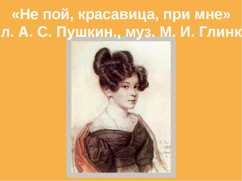 «Не пой, красавица, при мне» сл. А. С. Пушкин., муз. М. И. Глинка