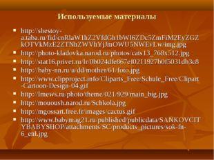 Используемые материалы http://shestoy-a.taba.ru/fid/cnRlaW1hZ2VfdGh1bWI6ZDc5Z