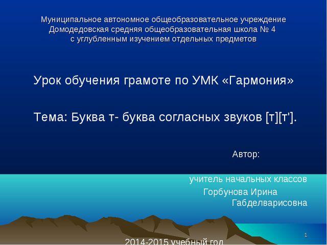 * Муниципальное автономное общеобразовательное учреждение Домодедовская средн...