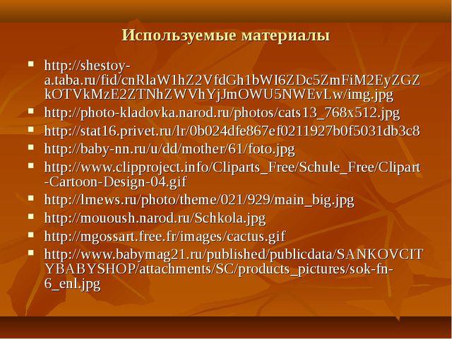 Используемые материалы http://shestoy-a.taba.ru/fid/cnRlaW1hZ2VfdGh1bWI6ZDc5Z...