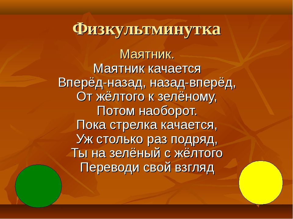 Физкультминутка Маятник. Маятник качается Вперёд-назад, назад-вперёд, От жёлт...