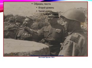 Городовиков Б.Б. – командир 85-й гвардейской дивизии. Восточная Пруссия. 1944