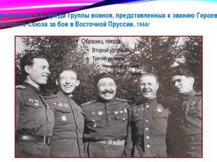 Генерал-майор Городовиков Б.Б. перед прорывом оборонительного рубежа Квантунс