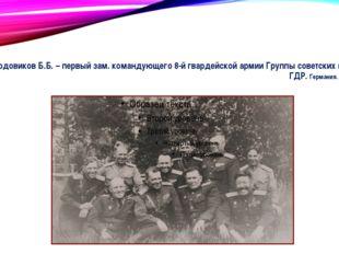 Некролог партии и Советского правительства о кончине Городовикова Басана Бад