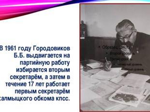 Шамко Б. Н. Дорогами крымских партизан. — Симферополь: Таврия, 1976. — С. 6,