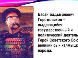 Городовиков Бадьма Иванович – хутор Мокрая Эльмута Области Войска Донского (