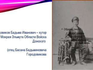 Я родился в 1910 г. на х. Мокрая Эль- мута Пролетарского района Сальского ок