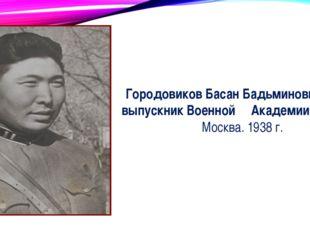 Басан Бадьминович со своей супругой Ноной Санджи – Горяевной. Москва. 30 апр