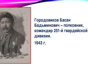 Городовиков Б.Б. среди группы воинов, представленных к званию Героев Советско