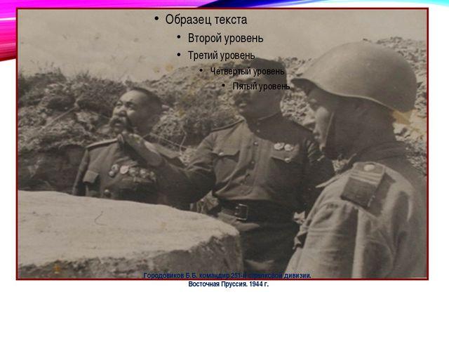 Городовиков Б.Б. – командир 85-й гвардейской дивизии. Восточная Пруссия. 1944...