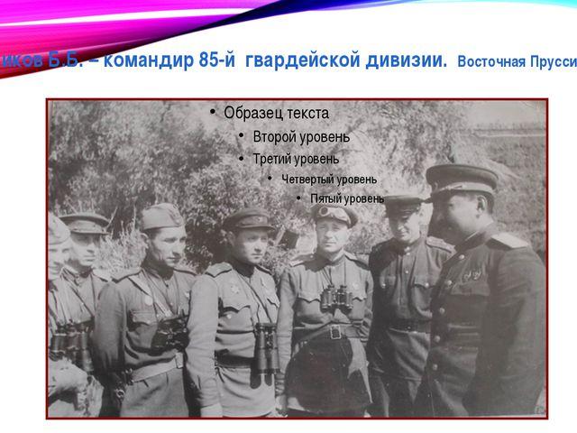 Городовиков Б.Б. – первый зам. командующего 8-й гвардейской армии Группы сове...
